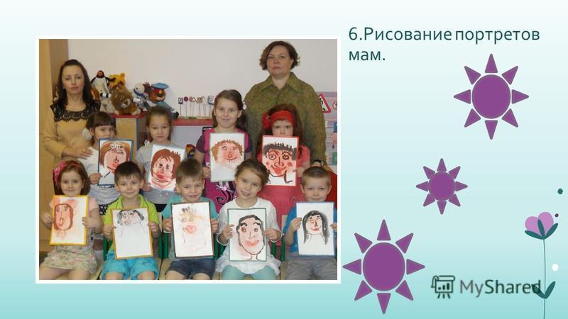 6. Рисование портретов мам.
