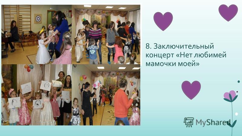 8. Заключительный концерт «Нет любимей мамочки моей»