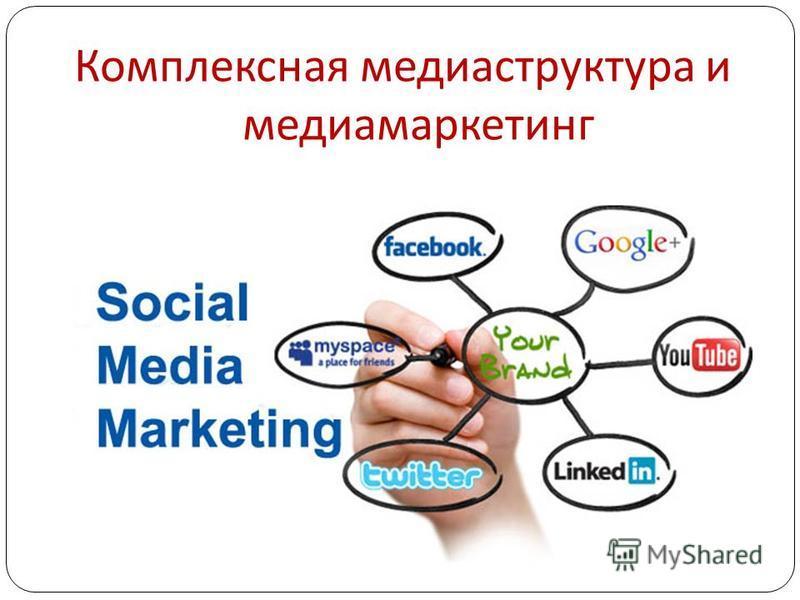 Комплексная медиаструктура и медиа маркетинг
