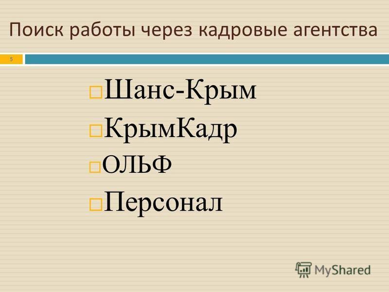 Поиск работы через кадровые агентства 5 Шанс-Крым Крым Кадр ОЛЬФ Персонал
