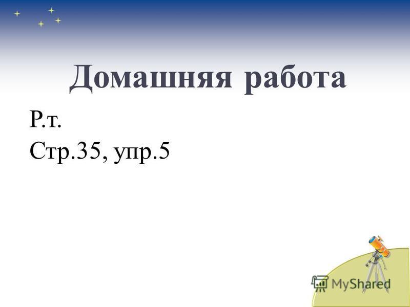 Домашняя работа Р.т. Стр.35, упр.5