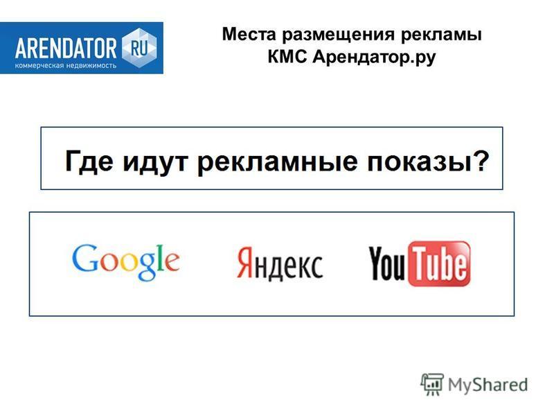 Места размещения рекламы КМС Арендатор.ру