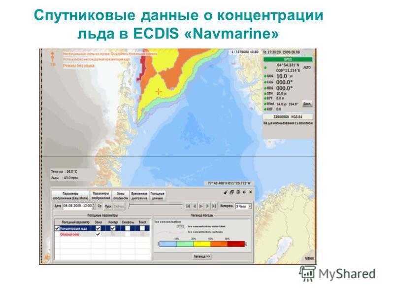 Спутниковые данные о концентрации льда в ECDIS «Navmarine»