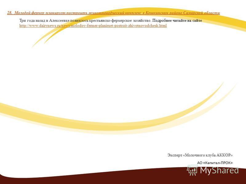 28. Молодой фермер планирует построить животноводческий комплекс в Кошкинском районе Самарской области Три года назад в Алексеевке появилось крестьянско-фермерское хозяйство. Подробнее читайте на сайте http://www.dairynews.ru/news/molodoy-fermer-plan