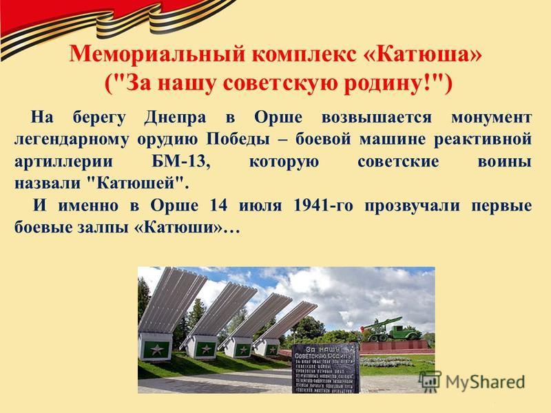 Мемориальный комплекс «Катюша» (