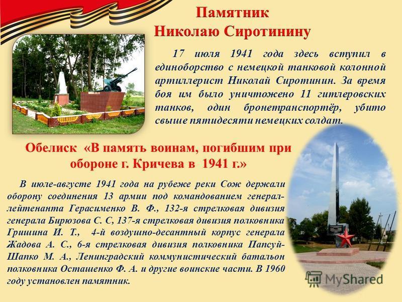 17 июля 1941 года здесь вступил в единоборство с немецкой танковой колонной артиллерист Николай Сиротинин. За время боя им было уничтожено 11 гитлеровских танков, один бронетранспортёр, убито свыше пятидесяти немецких солдат. В июле-августе 1941 года