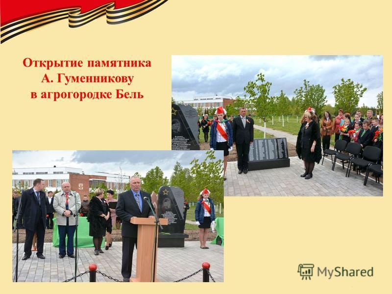 Открытие памятника А. Гуменникову в агрогородке Бель