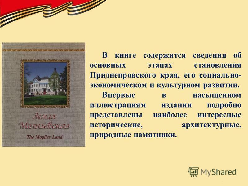 В книге содержится сведения об основных этапах становления Приднепровского края, его социально- экономическом и культурном развитии. Впервые в насыщенном иллюстрациям издании подробно представлены наиболее интересные исторические, архитектурные, прир