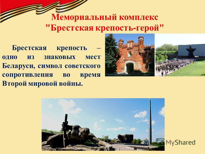 Мемориальный комплекс Брестская крепость-герой Брестская крепость – одно из знаковых мест Беларуси, символ советского сопротивления во время Второй мировой войны.