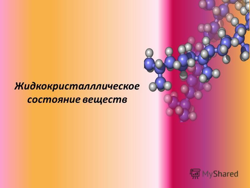 Жидкокристалллическое состояние веществ