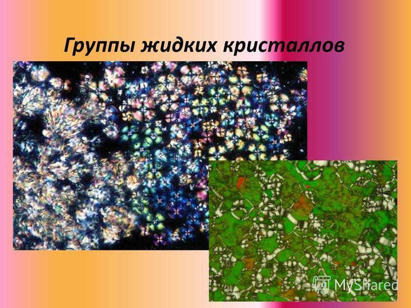 Группы жидких кристаллов