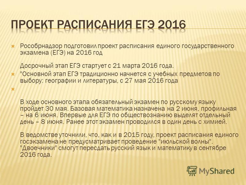 Рособрнадзор подготовил проект расписания единого государственного экзамена (ЕГЭ) на 2016 год Досрочный этап ЕГЭ стартует с 21 марта 2016 года.