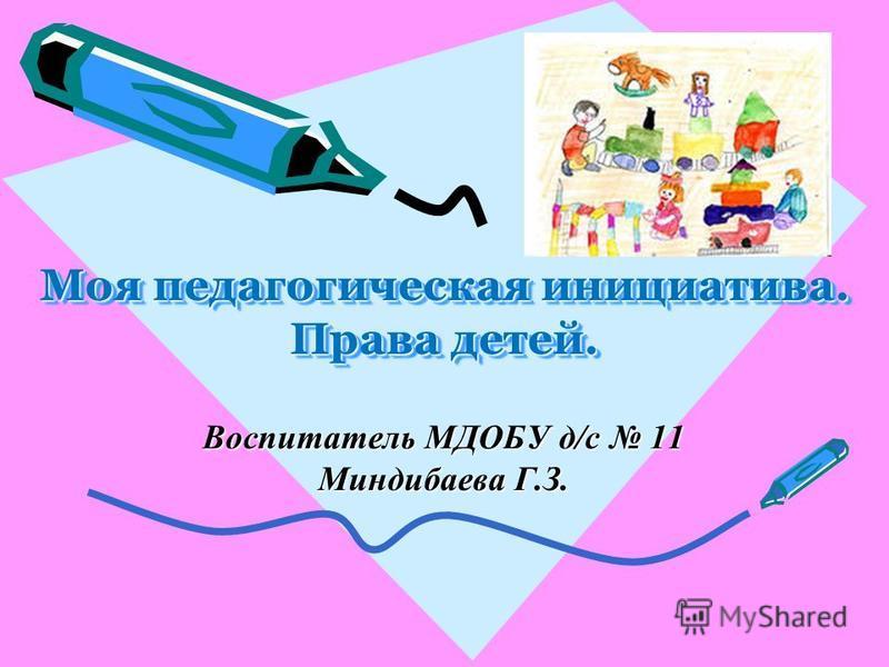 Моя педагогическая инициатива. Права детей. Воспитатель МДОБУ д/с 11 Миндибаева Г.З.