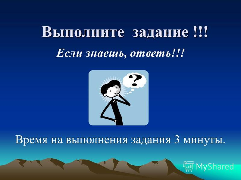 Выполните задание !!! Выполните задание !!! Если знаешь, ответь!!! Время на выполнения задания 3 минуты.