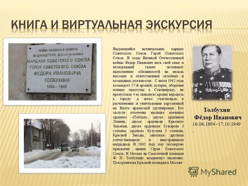 Выдающийся военачальник маршал Советского Союза Герой Советского Союза. В годы Великой Отечественной войны Федор Иванович весь свой опыт и незаурядный талант посвящает выполнению обязанностей на весьма высоких и ответственных штабных и командных долж