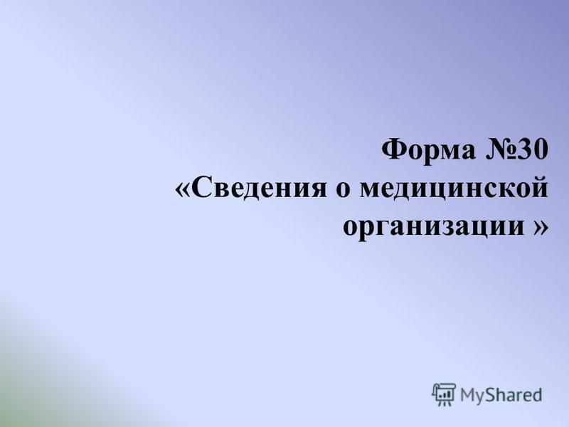 Форма 30 «Сведения о медицинской организации »