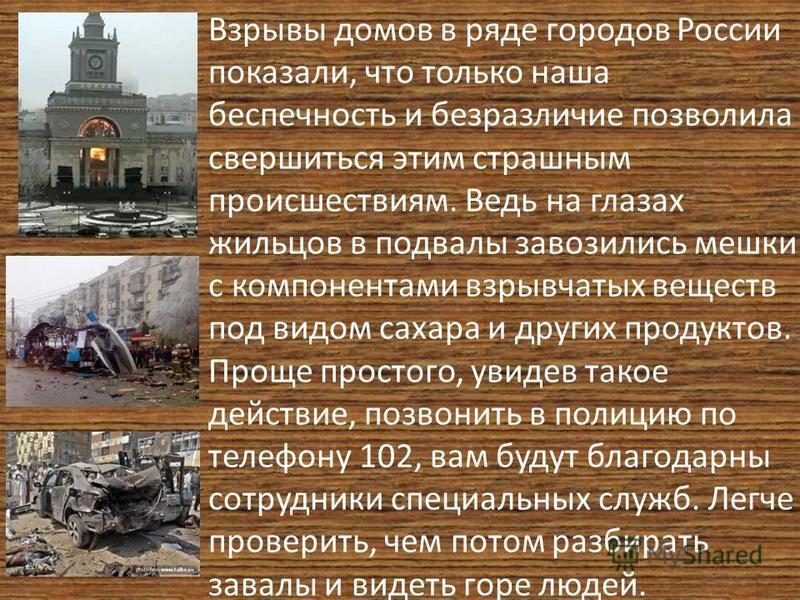 Взрывы домов в ряде городов России показали, что только наша беспечность и безразличие позволила свершиться этим страшным происшествиям. Ведь на глазах жильцов в подвалы завозились мешки с компонентами взрывчатых веществ под видом сахара и других про