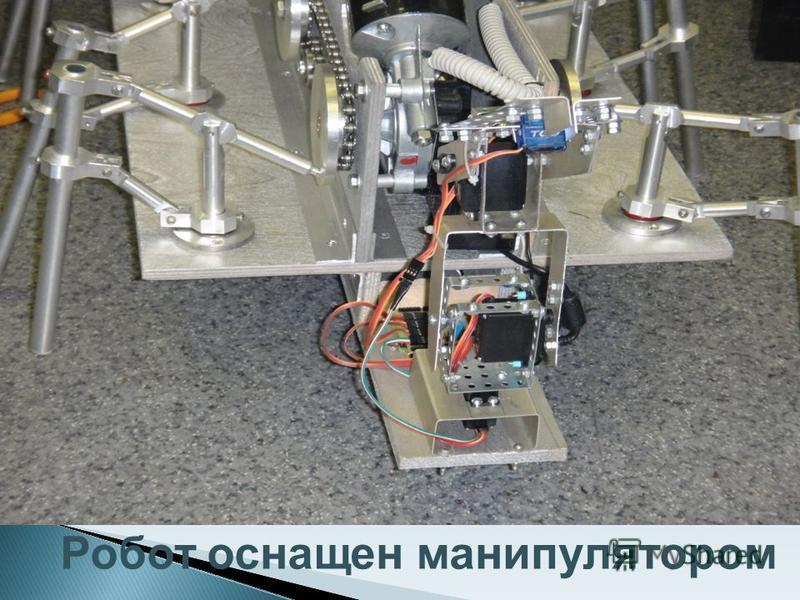 Робот оснащен манипулятором