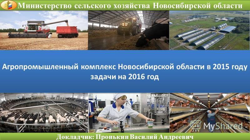 Докладчик: Пронькин Василий Андреевич Министерство сельского хозяйства Новосибирской области