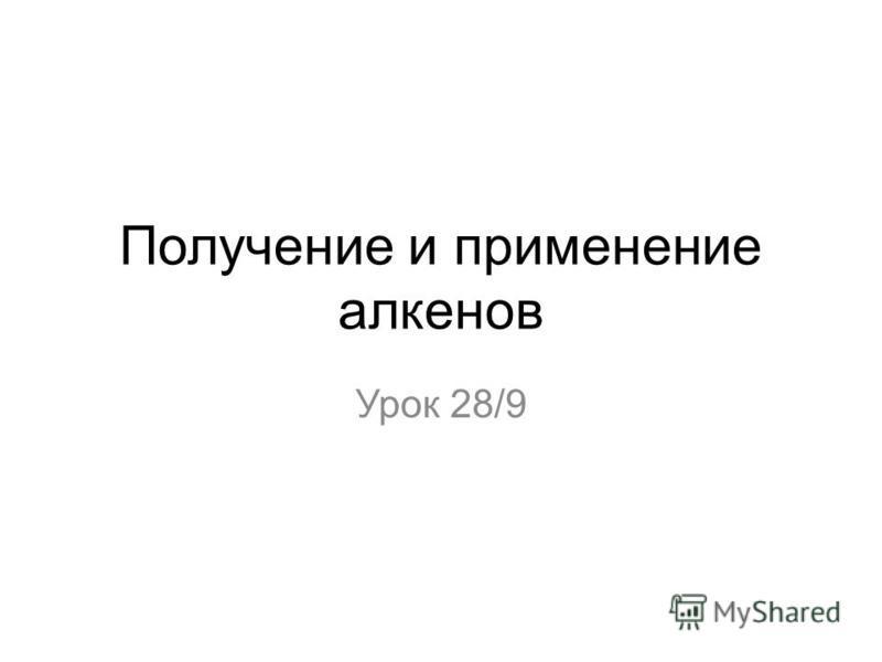 Получение и применение алкенов Урок 28/9