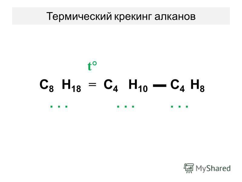 Термический крекинг алканов t С8С8 Н 18 = С4С4 Н 10 С4С4 Н8Н8...