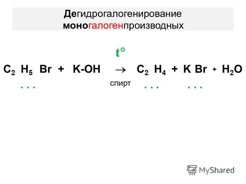 Дегидрогалогенирование моно галогенпроизводных t С2С2 Н5Н5 Br+K-OH С2С2 Н4Н4 +KBr + Н2OН2O... спирт...