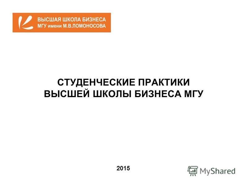CТУДЕНЧЕСКИЕ ПРАКТИКИ ВЫСШЕЙ ШКОЛЫ БИЗНЕСА МГУ 2015
