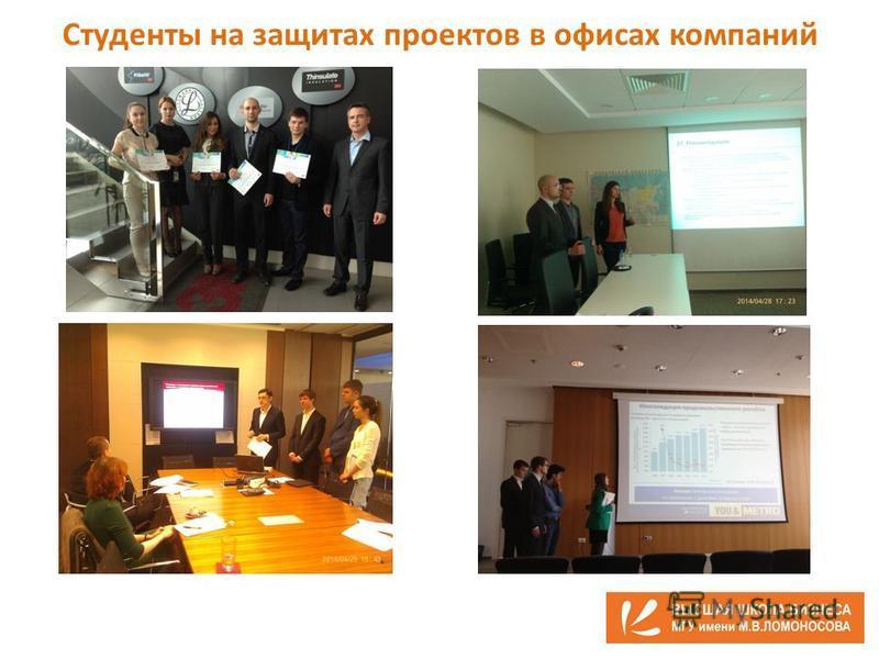 Студенты на защитах проектов в офисах компаний