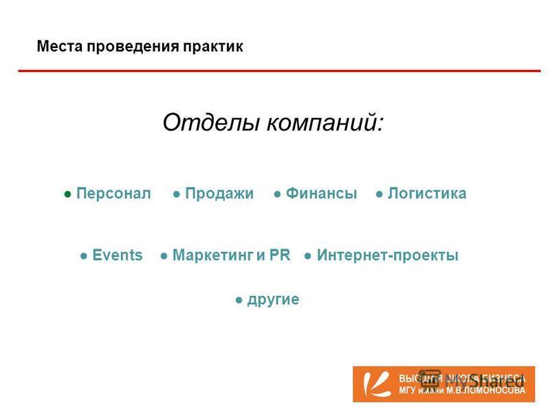 Отделы компаний: Персонал Продажи Финансы Логистика Events Маркетинг и PR Интернет-проекты другие Места проведения практик