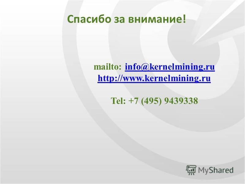 Спасибо за внимание! mailto: info@kernelmining.ru Спасибо за внимание! mailto: info@kernelmining.ruinfo@kernelmining.ru http://www.kernelmining.ru Tel: +7 (495) 9439338