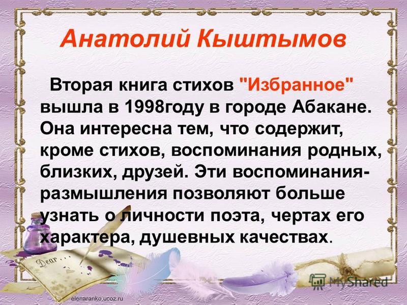 Анатолий Кыштымов Вторая книга стихов
