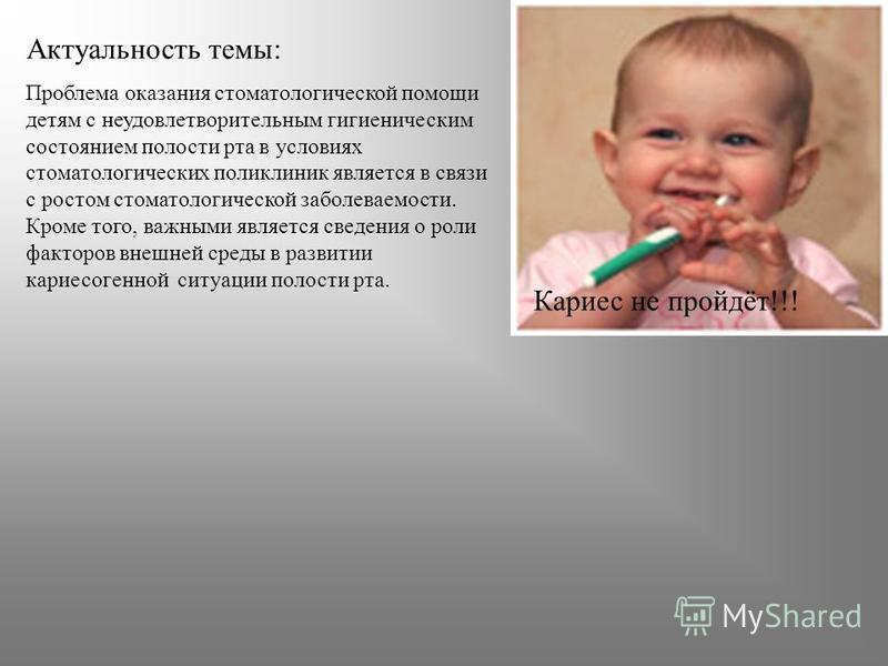 Актуальность темы: Проблема оказания стоматологической помощи детям с неудовлетворительным гигиеническим состоянием полости рта в условиях стоматологических поликлиник является в связи с ростом стоматологической заболеваемости. Кроме того, важными яв