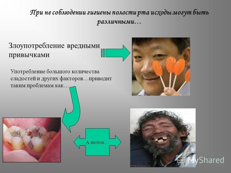 При не соблюдении гигиены полости рта исходы могут быть различными… Злоупотребление вредными привычками Употребление большого количества сладостей и других факторов…приводит таким проблемам как… А потом…