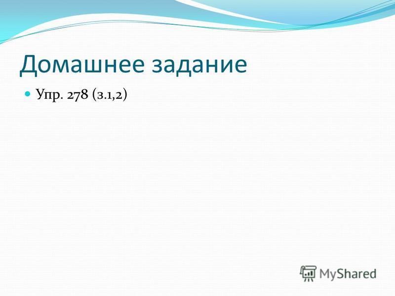 Домашнее задание Упр. 278 (з.1,2)