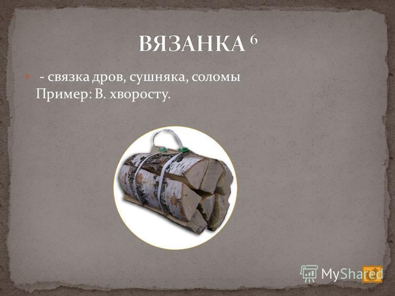 - связка дров, сушняка, соломы Пример: В. хворосту.