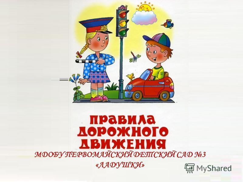 МДОБУ ПЕРВОМАЙСКИЙ ДЕТСКИЙ САД 3 «ЛАДУШКИ»