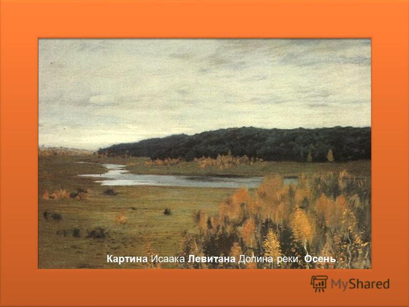 Картина Исаака Левитана Долина реки. Осень.