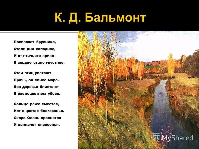 Поспевает брусника, Стали дни холоднее, И от птичьего крика В сердце стало грустнее. Стаи птиц улетают Прочь, за синее море. Все деревья блистают В разноцветном уборе. Солнце реже смеется, Нет в цветах благовонья. Скоро Осень проснется И заплачет спр