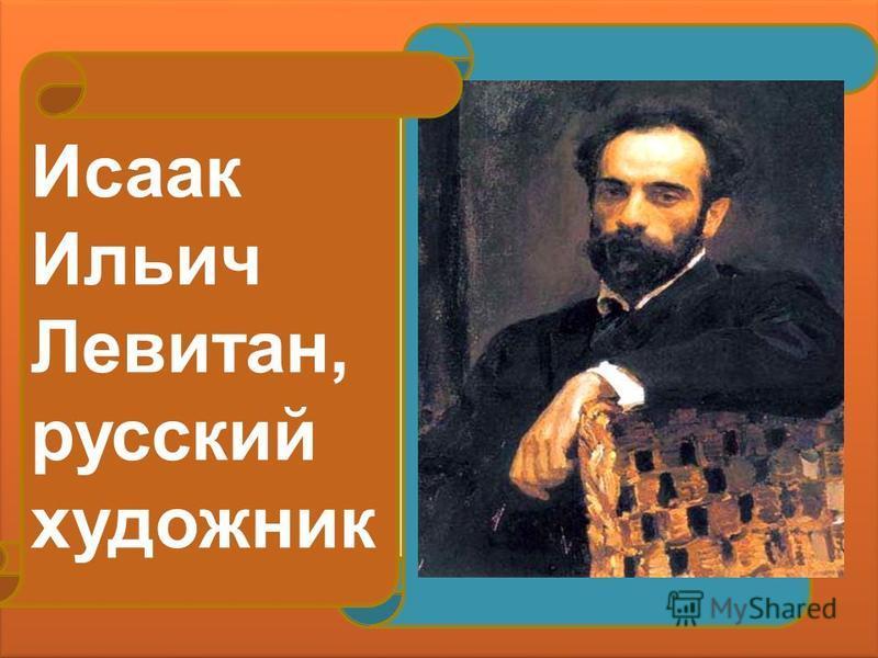 Исаак Ильич Левитан, русский художник