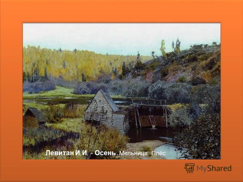 Левитан И.И. - Осень. Мельница. Плёс