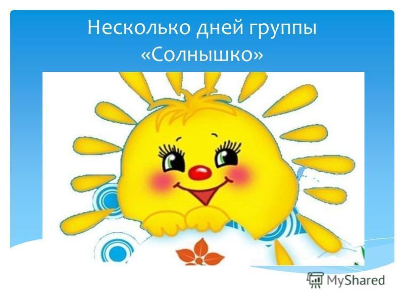 Несколько дней группы «Солнышко»