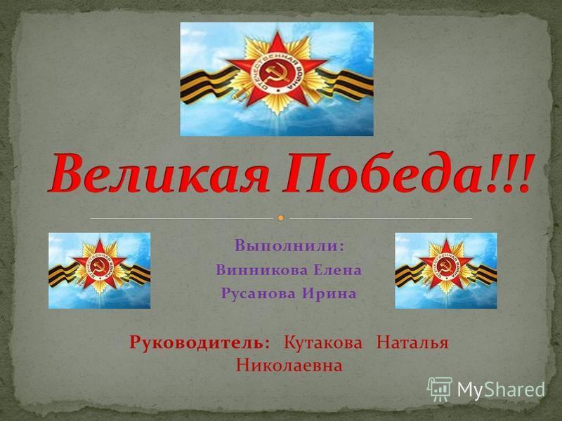 Выполнили: Винникова Елена Русанова Ирина Руководитель: Кутакова Наталья Николаевна