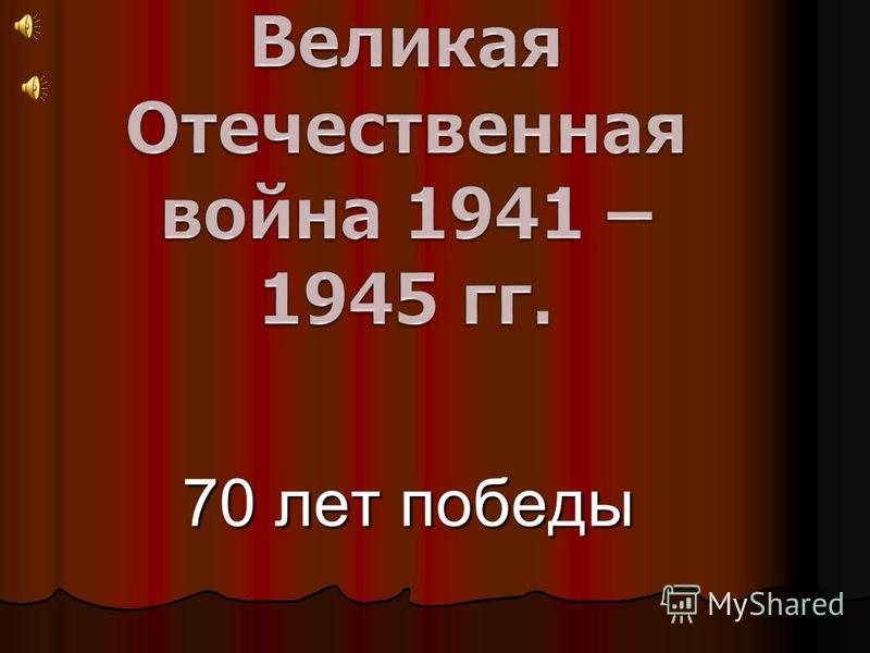 70 лет победы 70 лет победы