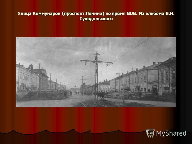 Улица Коммунаров (проспект Ленина) во время ВОВ. Из альбома В.Н. Суходольского