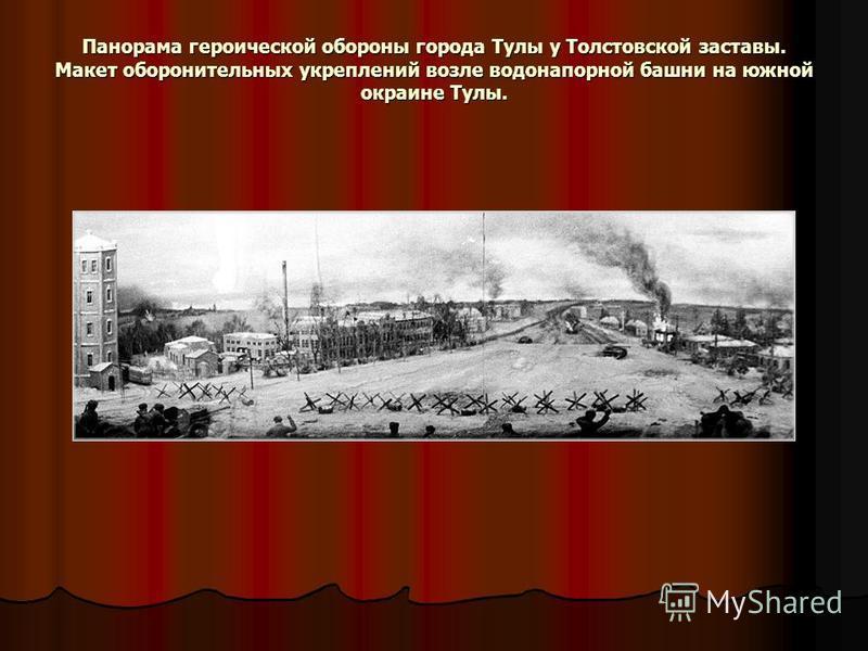 Панорама героической обороны города Тулы у Толстовской заставы. Макет оборонительных укреплений возле водонапорной башни на южной окраине Тулы.