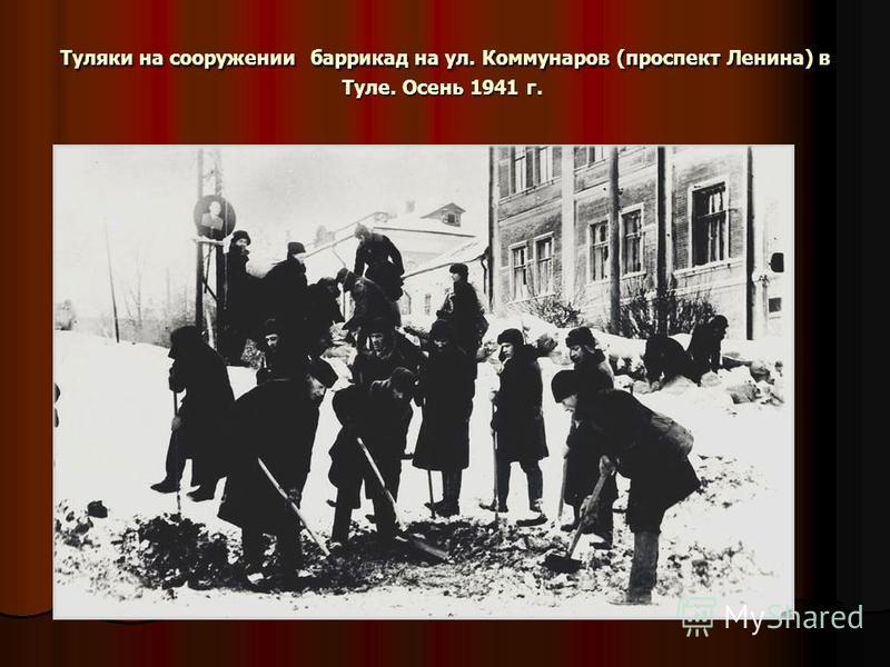 Туляки на сооружении баррикад на ул. Коммунаров (проспект Ленина) в Туле. Осень 1941 г. Туляки на сооружении баррикад на ул. Коммунаров (проспект Ленина) в Туле. Осень 1941 г.