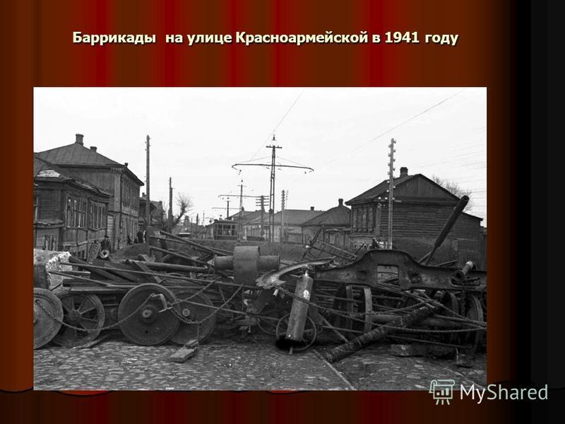 Баррикады на улице Красноармейской в 1941 году