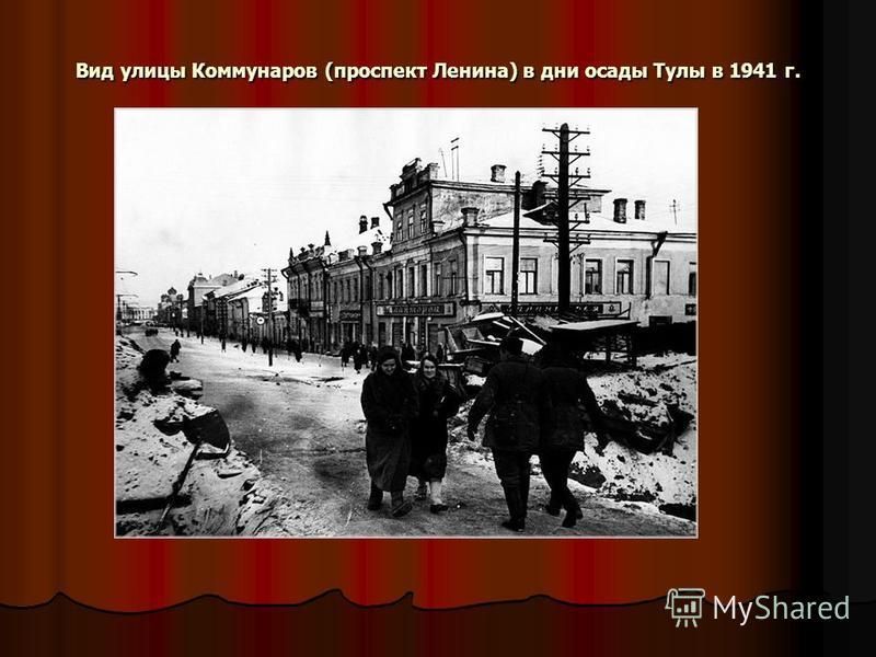 Вид улицы Коммунаров (проспект Ленина) в дни осады Тулы в 1941 г.