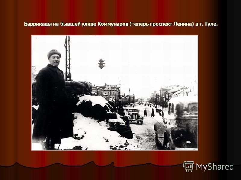 Баррикады на бывшей улице Коммунаров (теперь проспект Ленина) в г. Туле.