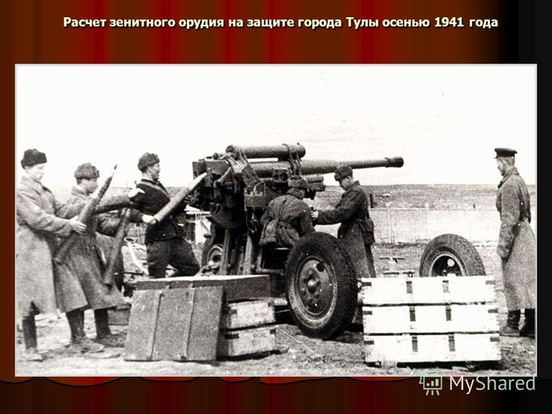 Расчет зенитного орудия на защите города Тулы осенью 1941 года